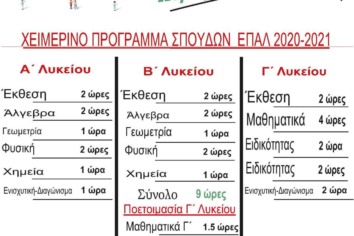 ΕΠΑΛ - Πρόγραμμα Σπουδών